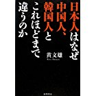 日本人が読んでほしい歴史本